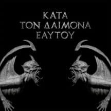 Rotting Christ - Kata Ton Aimona Eaytoy